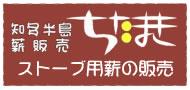 chitamaki_banner