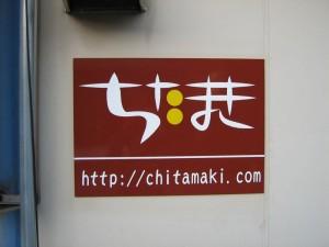 ちたまき.com 看板