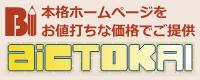 ホームページ制作 ~ Blockey ~ | 有限会社エー・アイ・シー東海